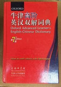 牛津高阶英汉双解词典  (第7版)