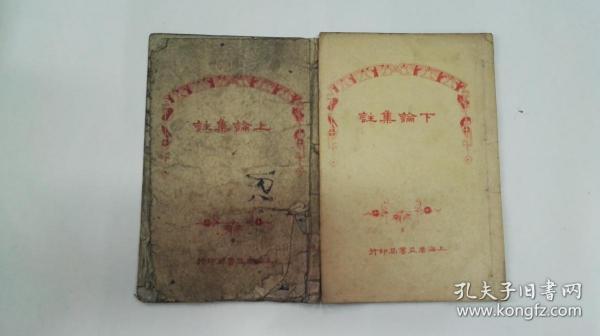 上论集注、下论集注 上海广益书局(上论有磨损)