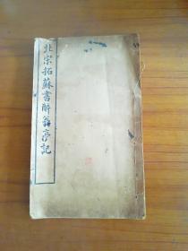 《北宋拓苏书醉翁亭记》1册全 民国7年 唐风楼藏大字本。