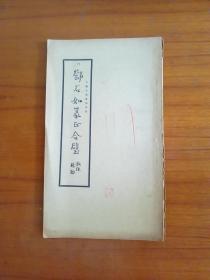 民国字帖:邓石如篆正合璧。