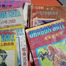 七龙珠(10册)