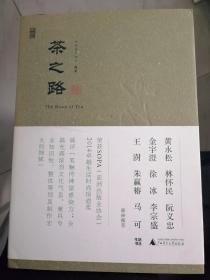 茶之路(《生活月刊》  编;马岭  摄影;茶小隐  主笔)