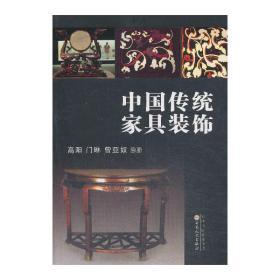 中国传统家具装饰 高阳//门琳//曾亚奴 著作 9787530658390 百花文艺出版社 正版图书