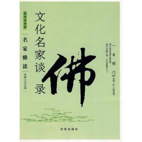 雅名谈家-文化名家谈佛录 杨耀文  编 9787807241461 京华出版社 正版图书