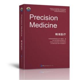 """精准医疗 """"世界医*学研究前沿丛书""""编委会 9787519258733 世界图书出版公司 正版图书"""
