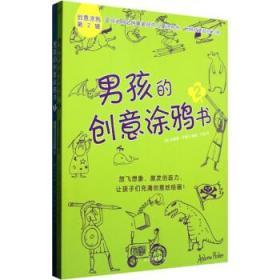 """男孩的创意涂鸦书(共2册)/创意涂鸦 安德鲁·平德尔"""",""""王梅 9787532936205 山东文艺出版社 正版图书"""