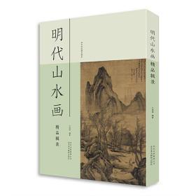 明代山水画精品辑录 王国栋 9787559201416 北京美术摄影出版社 正版图书