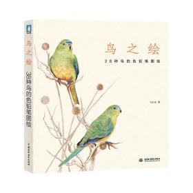 鸟之绘(38种鸟的色铅笔图绘) 飞乐鸟 9787517009146 水利水电出版社 正版图书