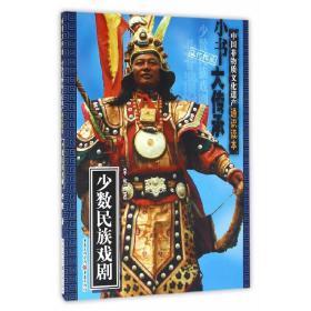 少数民族戏剧 中国非物质文化遗产通识读本-小书大传承 李悦 著 9787229110512 重庆出版社 正版图书