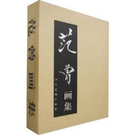 范曾画集 范曾  绘 9787102028682 人民美术出版社 正版图书