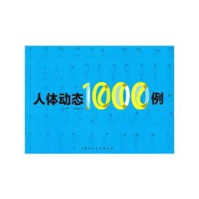 人体动态1000例 本社 9787532282050 上海人民美术出版社 正版图书