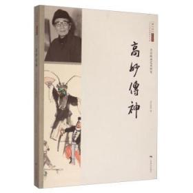 高妙传神 北京画院 9787549412891 广西美术出版社 正版图书