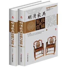 明清家具收藏与鉴赏 邬  涛 9787515814360 中华工商联合出版社 正版图书