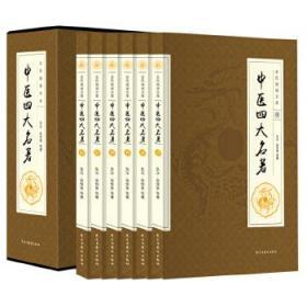 全民阅读文库-中医四大名著 许久文 9787513904971 民主与建设出版社 正版图书