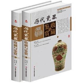 历代瓷器收藏与鉴赏 陈士龙  沈  泓 9787515814353 中华工商联合出版社 正版图书