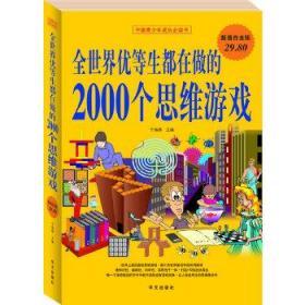 全世界优等生都在做的2000个思维游戏(中国青少年成长必读书) 黎娜 9787507528718 华文出版社 正版图书