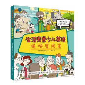 生活实景少儿英语-愉快度周末 法国拉鲁斯出版社 9787518053834 中国纺织 正版图书