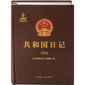 共和国日记(1956) 《共和国日记》编委会 编 9787215107816 河南人民出版社 正版图书