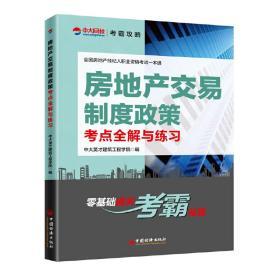 全国房地产经纪人执业资格考试一本通 中*英才建筑工程学院 9787513655842 中国经济出版社 正版图书