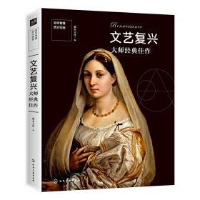 如何看懂西方绘画(共6册) 灌木文化  编 9787122345783 化学工业出版社 正版图书