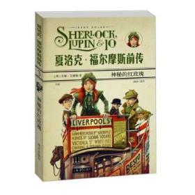 神秘的红玫瑰(夏洛克福尔摩斯前传) 艾琳艾德勒 9787533284268 明天出版社 正版图书