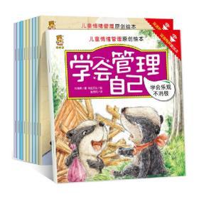 名人来了 小心灵里的大人物第一辑20本 付赛男 9787558516429 北方妇女儿童出版社 正版图书