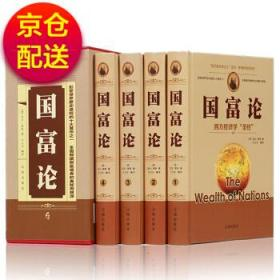 国富论  9787545133769 辽海出版社 正版图书