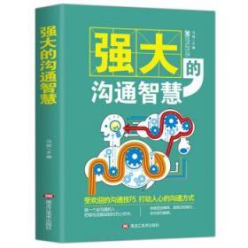 强大的沟通智慧 郭婷 9787559351746 黑龙江美术出版社 正版图书