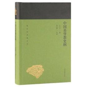 """中国基督教史纲 王治心"""",""""撰"""",""""徐以骅"""",""""导读 9787532589104 上海古籍出版社 正版图书"""