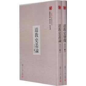 道教史发微/火凤凰学术遗产丛书 潘雨廷 9787309079937 复旦大学出版社 正版图书