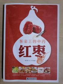 《餐桌上的中药——红枣》(16开平装 铜版彩印)九品