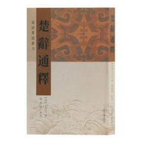 """楚辞通释 王夫之"""",""""杨新勋 9787532590452 上海古籍出版社 正版图书"""