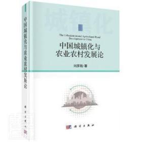 全新正版图书 中国城镇化与农业农村(精)刘彦随科学出版社9787030633378 城市化研究中国农业经济发展研究本科及以上特价实体书店