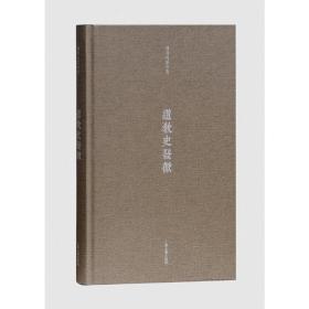 道教史发微 潘雨廷 9787532586820 上海古籍出版社 正版图书