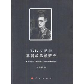 T.S.艾略特基督教思想研究 林季杉 著 9787010174280 人民出版社 正版图书