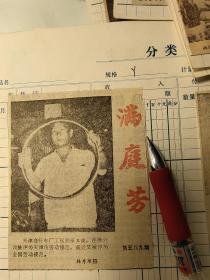 天津自行车厂工程师张玉俊、天津市劳动模范张玉俊、韩秀琛摄影