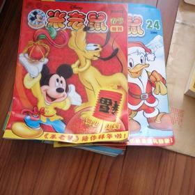 米老鼠 2006年 春节特刊 24
