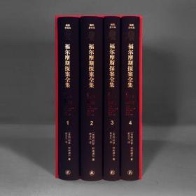 正版精装 福尔摩斯探案全套(共四本)名家推荐侦探悬疑推理名著神探故事书