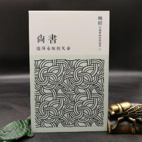 台湾联经版  杨照《尚书:追寻永恒的天命》