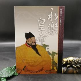台湾联经版  蔡石山《永乐皇帝》(锁线胶订)