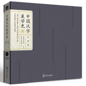 中国汉字美学史·附(民族卷)