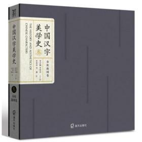 中国汉字美学史3(春秋战国卷)