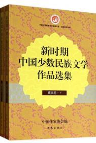 新时期中国少数民族文学作品 集(藏族卷上下)