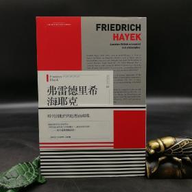 台湾联经版  张楚勇《弗雷德里希·海耶克》