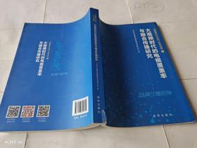 大视频时代的电视覆盖率与融合传播研究/《覆盖率在中国》系列专著