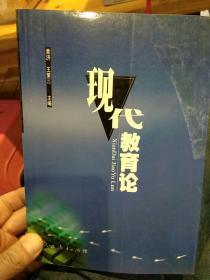 【1996年版本】现代教育论  黄济;王策三  人民教育出版社9787107114618
