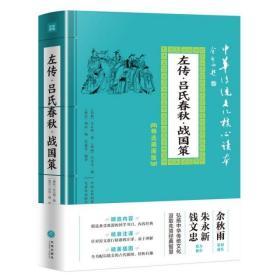 左传吕氏春秋战国策(精 插图版)/中华传统文化核心读本--正版全新