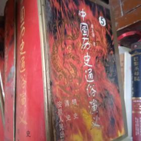 中国历史通俗演义 (5) 明史 清史