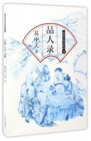 品人录/品读中国书系