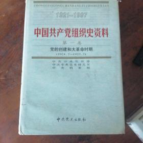 中国共产党组织史资料1第一卷 党的创建和大革命时期,硬精装